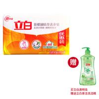 立白 新椰油精华洗衣透明皂205*2块,买就赠1.1kg茶洁洗洁精