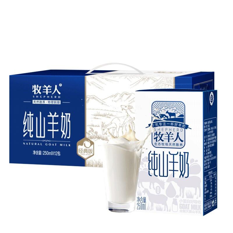 PASTOR 牧羊人 纯山羊奶250ml*12礼盒装 不添加牛奶 小分子易吸收 儿童 成人早餐奶