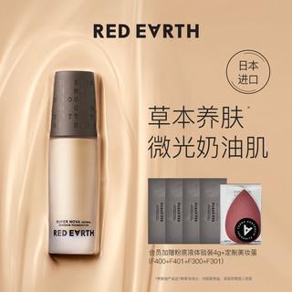日本进口red earth红地球养肤粉底液控油持久遮瑕保湿