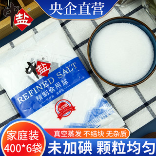 中盐无碘盐甲状腺专用食用盐未加碘精制食盐正品400克6袋家用