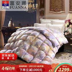 富安娜家纺 羽绒被子冬天95白鹅绒冬厚被(抗菌印花款) 1.5米床适用(203*229cm)