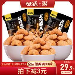 甘源牌-炭烧味腰果仁180gx3包 越南坚果散装称斤零食小包装共540g *5件