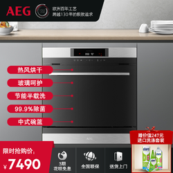 AEG 家用嵌入式8套全自动洗碗机热风烘干高温除菌FEB05300Z