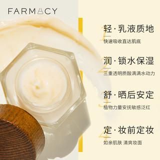 买1赠1farmacy轻盈补水蜂蜜面霜50ml轻薄保湿控油