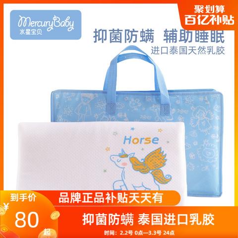 水星宝贝儿童乳胶枕头1一2宝宝3小孩4婴儿6岁以上幼儿枕四季通用