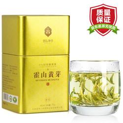 2020新茶  精品霍山黄芽  春茶 抱儿钟秀茶叶 黄茶 明前特级 高山原产罐装75g 安徽 云雾茶 *7件