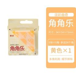 KOKUYO 国誉 WSG-ERF2 角角乐橡皮擦 1卡装 黄色