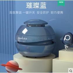 天文 星球系列 桌面充电吸尘器  璀璨蓝