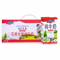 艾美Emmi 瑞士原装进口牛奶 学生儿童牛奶早餐奶 全脂高钙纯牛奶礼盒装250ml*10盒 10盒装 *2件