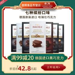 德国进口Hachez/哈骑仕88%克鲁纯黑巧可可脂大排块牛奶巧克力盒装