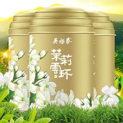 (预售)中华老字号 吴裕泰 茉莉花茶 云环*3 罐装