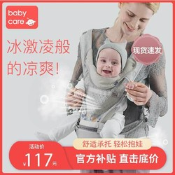 百亿补贴:BABYCARE多功能婴儿背带四季通用