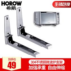 希箭 (HOROW)304不锈钢厨房挂件置物架壁挂微波炉支架烤箱托架 原色微波炉支架