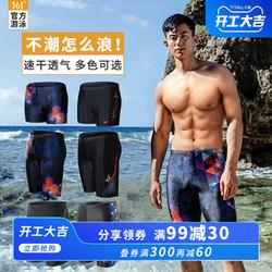 361度泳裤男五分裤防尴尬速干平角泳镜泳帽套装男士泳衣游泳装备