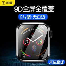 闪魔 applewatch膜iwatch6全屏软膜iwatch5代苹果手表3钢化膜6水凝watch1/2全屏se覆盖apple iwatch4保护