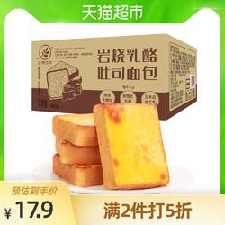 谷物主义岩烧乳酪吐司300g 早餐面包整箱休闲零食品网红蛋糕点心 *2件