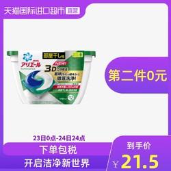 宝洁碧浪ARIEL洗衣凝珠洗衣球洗衣液杀菌留香17颗日本酵素新版
