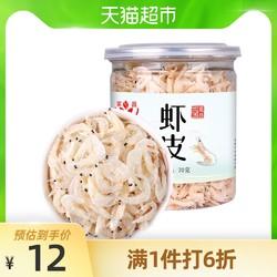 (1件6折)富昌虾皮干货70g/罐海产品海鲜虾皮小虾米海带紫菜煲汤