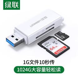 绿联(UGREEN)USB3.0高速读卡器 多功能SD/TF二合一读卡器 支持手机单反相机行车记录仪监控存储内存卡40751 *5件