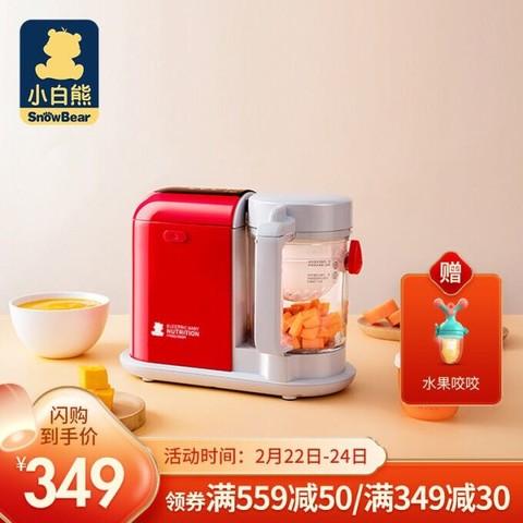 小白熊 婴儿辅食机宝宝蒸煮搅拌一体料理研磨料理机HL-0976 轻奢红HL-0976