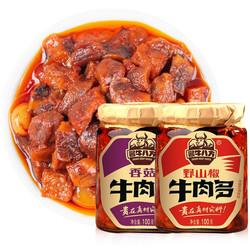 吉香居 酱牛八方牛肉酱 香菇牛肉多+野山椒牛肉多(组合)200g 拌饭拌面佐餐下饭酱辣椒酱 *8件
