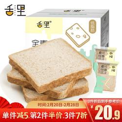 舌里 全麦面包2斤整箱 黑麦粗粮代餐 低脂健身早晚餐 饼干蛋糕休闲零食1000g/箱 *4件