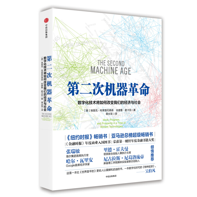 凑单品 : 张瑞敏、凯文·凯利倾情推荐:《第二次机器革命》