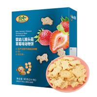 贝兜婴幼儿辅食 宝宝动物造型饼干 猴头菇草莓动物饼 含钙铁锌多种维生素宝宝零食 90g *9件