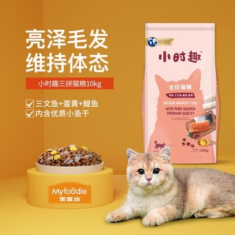 麦富迪小时趣猫粮成猫幼猫营养增肥发腮10kg营养猫饭冻干猫粮20斤