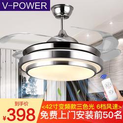 V-POWER 隐形风扇灯 42寸三色变光 *3件