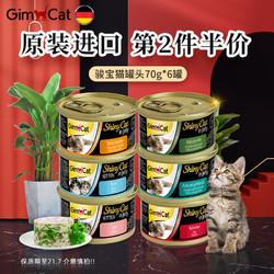 德国骏宝猫罐头6罐进口猫零食俊宝猫湿粮宠物成猫幼猫主食汤煮罐