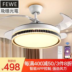 飞稳 隐形水晶风扇灯 42寸LED变光+遥控 星光之空 *3件