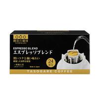 聚划算百亿补贴:TASOGARE 隅田川 意式特浓挂耳咖啡 24片礼盒