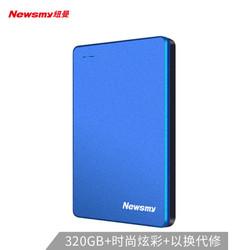 纽曼(Newsmy)320GB 移动硬盘 清风金属系列 U 耗高速度