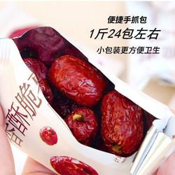 脆枣无核小包装香酥脆枣 20包   (约500g)