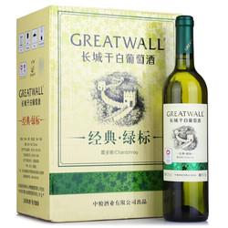 长城(GreatWall)葡萄酒 经典系列绿标霞多丽干白葡萄酒 整箱装 750ml*6瓶 *2件