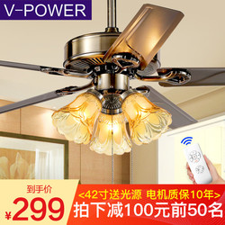 V-POWER 吊扇灯 风扇灯 吊灯具LED美式复古欧式 42寸铁叶 LED/3灯 拉控+遥控 *2件