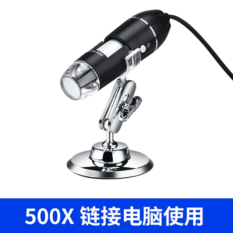 申宏 SH-DM4 高清数字显微镜 500倍 USB标配版 送万向支架