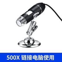 申宏 SH-DM4 高清数字显微镜 500倍 USB标配版 送万向支架电子显微镜好价~