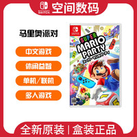 任天堂 Switch游戏 马里奥派对 中文现货