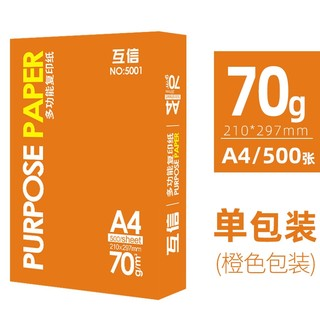 互信 HX-5001 复印纸 A4 70g 500张/包 1包装