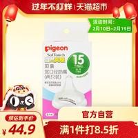 Pigeon贝亲 婴儿宽口硅胶奶嘴3L号2只装 仿母乳自然实感 15月以上