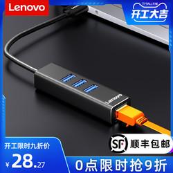 联想网线转接口转换器USB转网口Type-c网络笔记本电脑宽带拓展坞适用mac苹果switch接头扩展器手机连接以太网