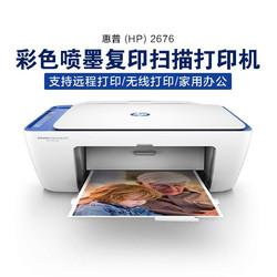 惠普HP 家用2676无线喷墨打印机 打印复印扫描一体机
