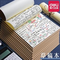 deli 得力 7709 办公学习演算草稿本 16k 6本组合装