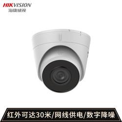 HIKVISION 海康威视 DS-IPC-T12-I 摄像头