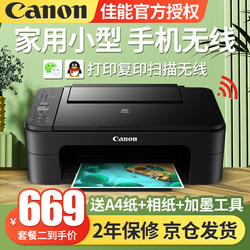 佳能(Canon)TS3380打印机家用办公连供彩色喷墨照片打印复印扫描一体机无线