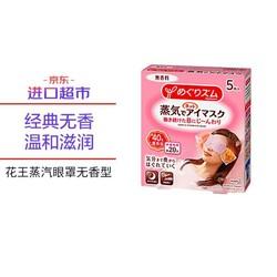 进口超市 日本进口花王KAO蒸汽眼罩热敷眼罩 加热式舒缓眼部 无香型5枚/盒