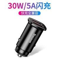 京东PLUS会员:BASEUS 倍思 双USB车载充电器 *3件