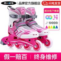 瑞士m-cro迈古溜冰鞋儿童全套装轮滑鞋micro男女可调节直排轮旱冰鞋 X3 X3粉色单鞋 S码
